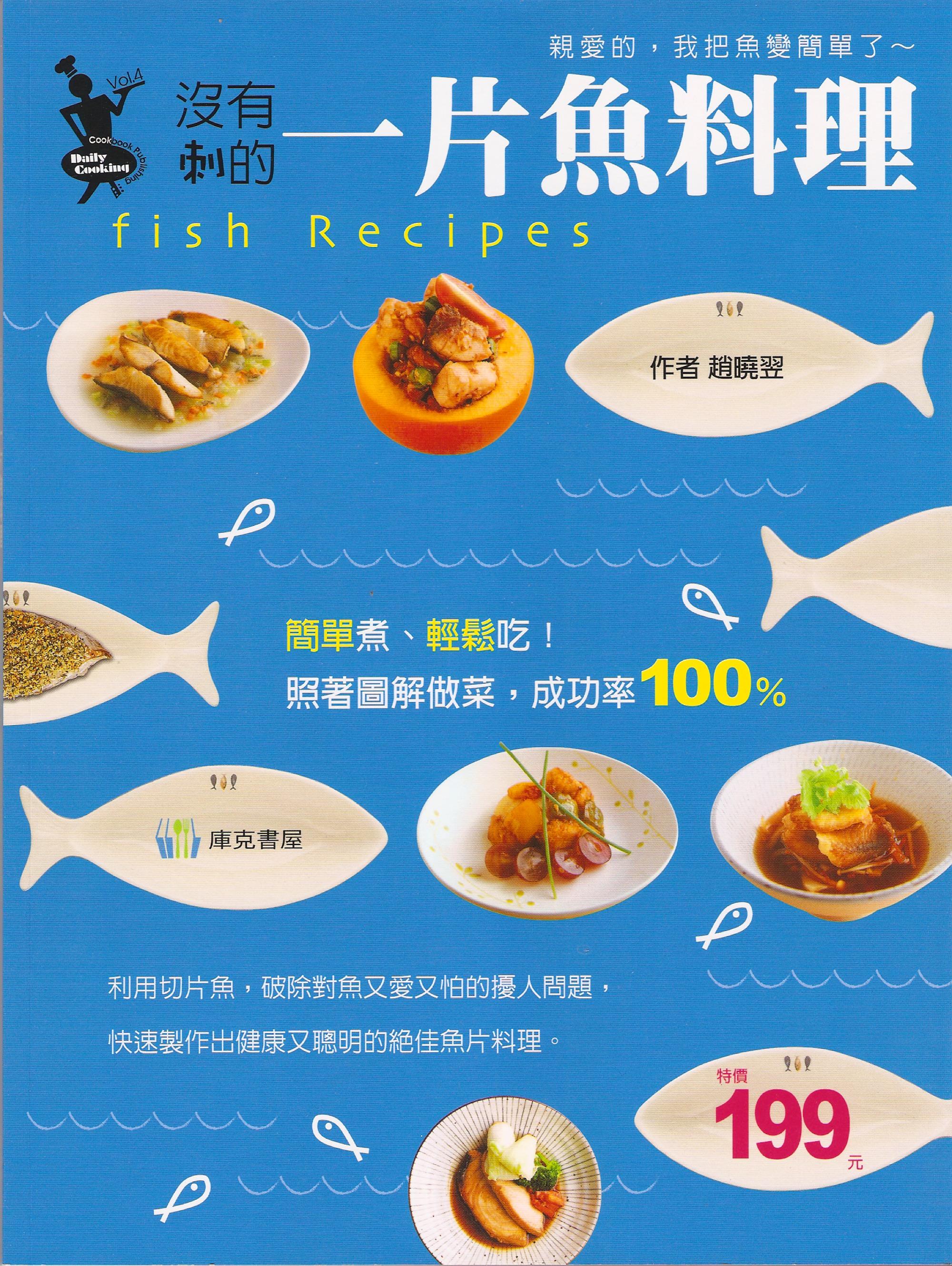 沒有刺的一片魚料理