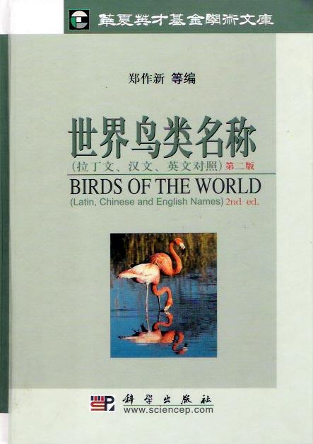 世界鸟类名称