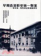Zao qi Xianggang ying shi di yi xuan an