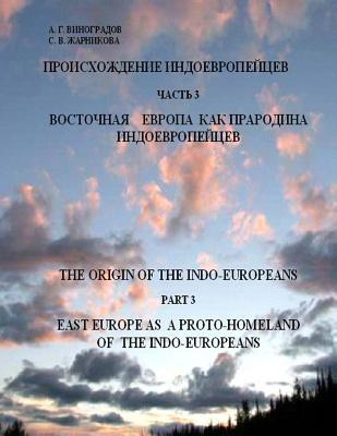 East Europe As a Proto-homeland of the Indo-europeans