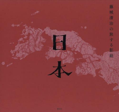藤城清治の旅する影絵日本