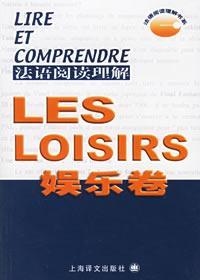 法语阅读理解(娱乐卷)