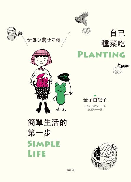 自己種菜吃,簡單生活的第一步:當個小農也不錯!