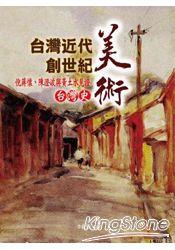 台灣近代美術創世紀