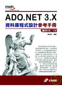 ADO.NET 3.X資料庫程式設計參考手冊