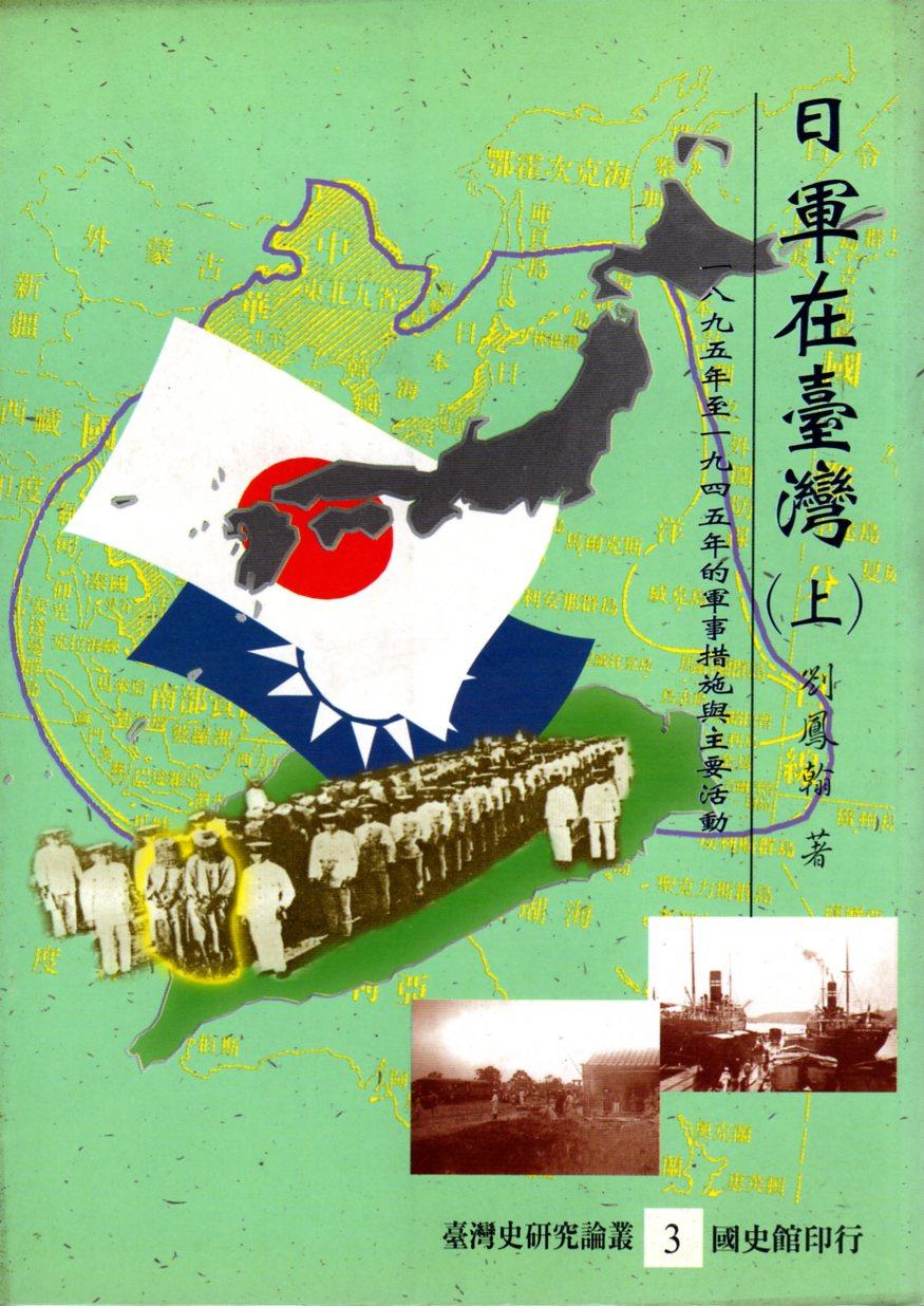 日軍在臺灣 上