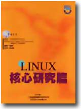 LINUX 核心研究篇