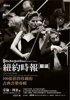 紐約時報嚴選100張值得珍藏的古典音樂專輯
