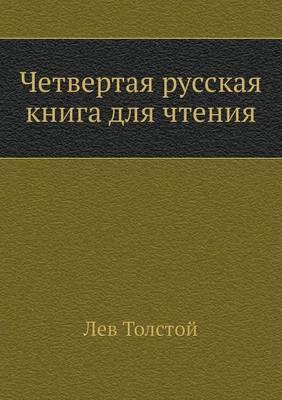 Chetvertaya russkaya kniga dlya chteniya