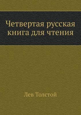 Chetvertaya russkaya...