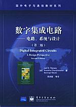 数字集成电路/电路、系统与设计/数字集成电路:设计透视/Digital Integrated Circuits