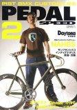 PEDAL SPEED VOL.2―遊びの天才「Daytona」が作る、自転車カルチャーマガジン