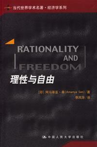 理性与自由