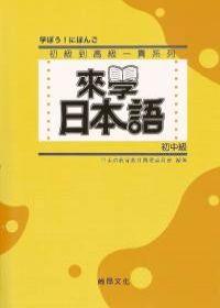來學日本語 [初中級]