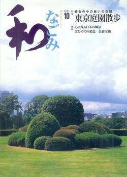 なごみ 2004-10