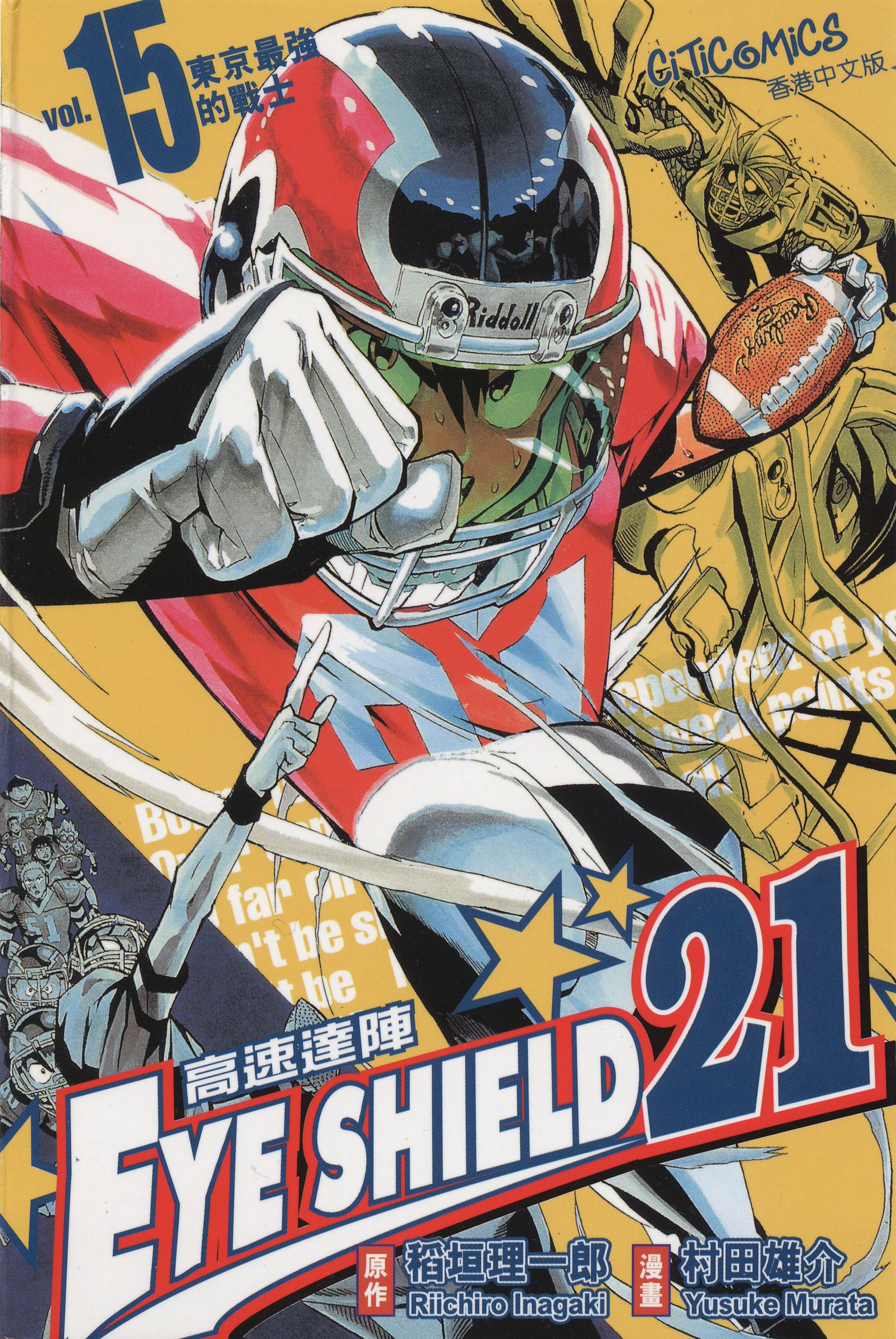 Eye Shield 21 高速達陣 15