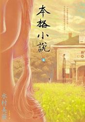 本格小說(上)