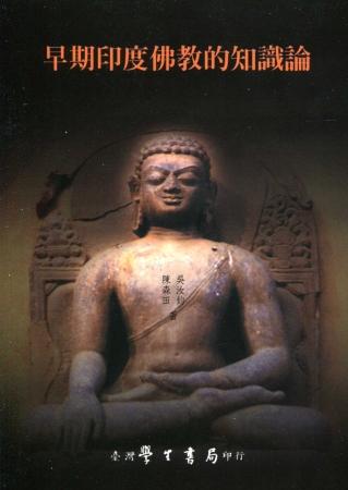 早期印度佛教的知識論