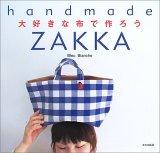 大好きな布で作ろう―handmade ZAKKA