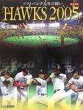 HAWKS〈2005〉ソフトバンク元年の闘い