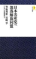 日本共産党vs.部落解放同盟