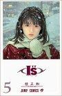 """I""""s Vol. 5"""