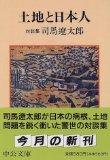 土地と日本人�...
