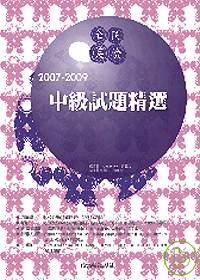 2007-2009全民英檢中級試題精選