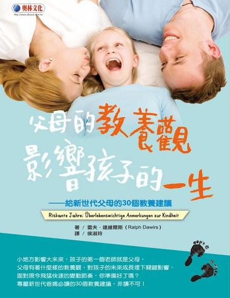 父母的教養觀影響孩子的一生