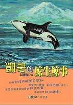 凱哥的鯨生鯨事