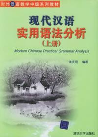 现代汉语实用语法分析