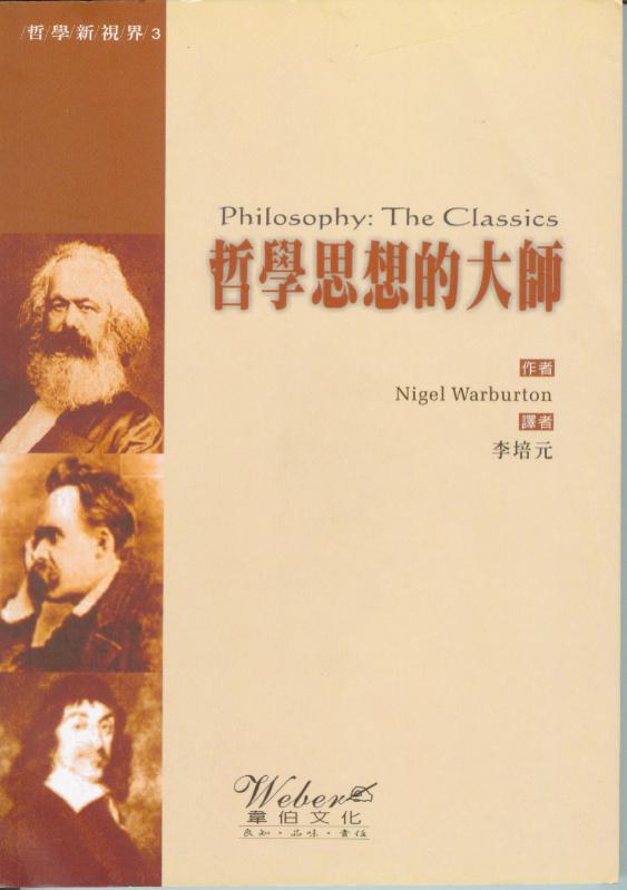 哲學思想的大師