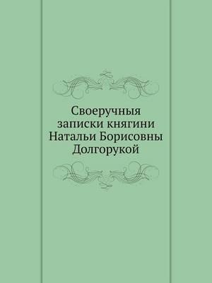 Svoeruchnyya Zapiski Knyagini Natali Borisovny Dolgorukoj