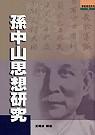 孫中山思想研究