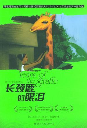 长颈鹿的眼泪
