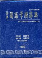 標準國語筆順辭典