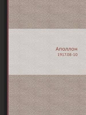 Apollon 1917.08-10