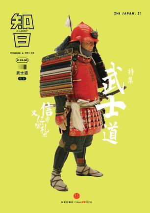 知日-武士