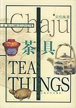品味清香﹕茶具