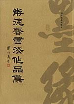 游德馨书法作品集