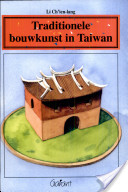 Traditionele bouwkunst in Taiwan