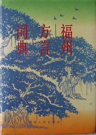 福州方言词典