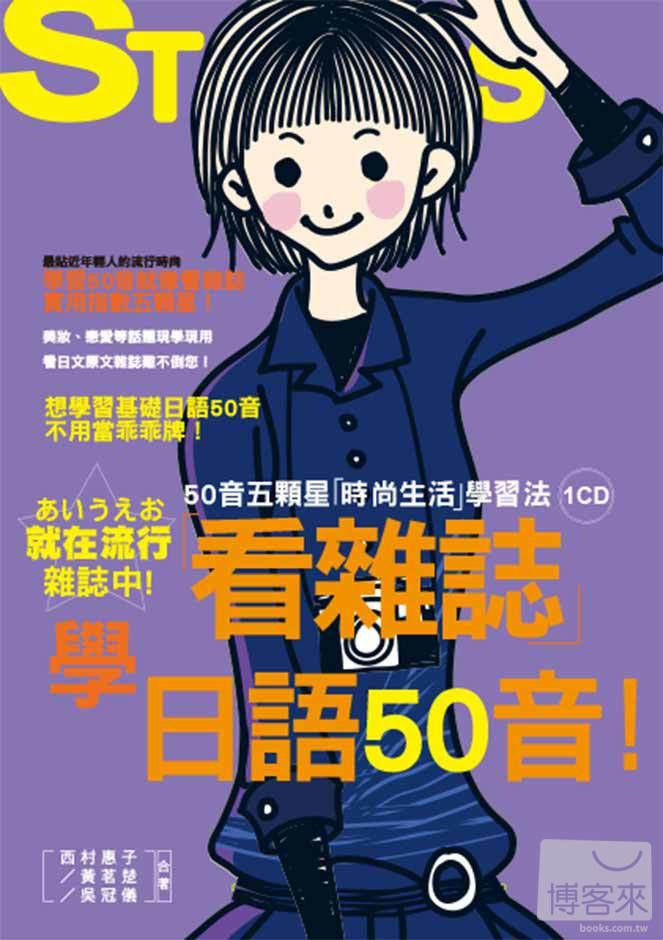 看雜誌學日語50音
