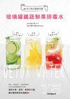 玻璃罐纖蔬鮮果排毒水