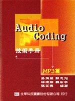 Audio coding技術手冊