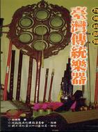 臺灣傳統樂器