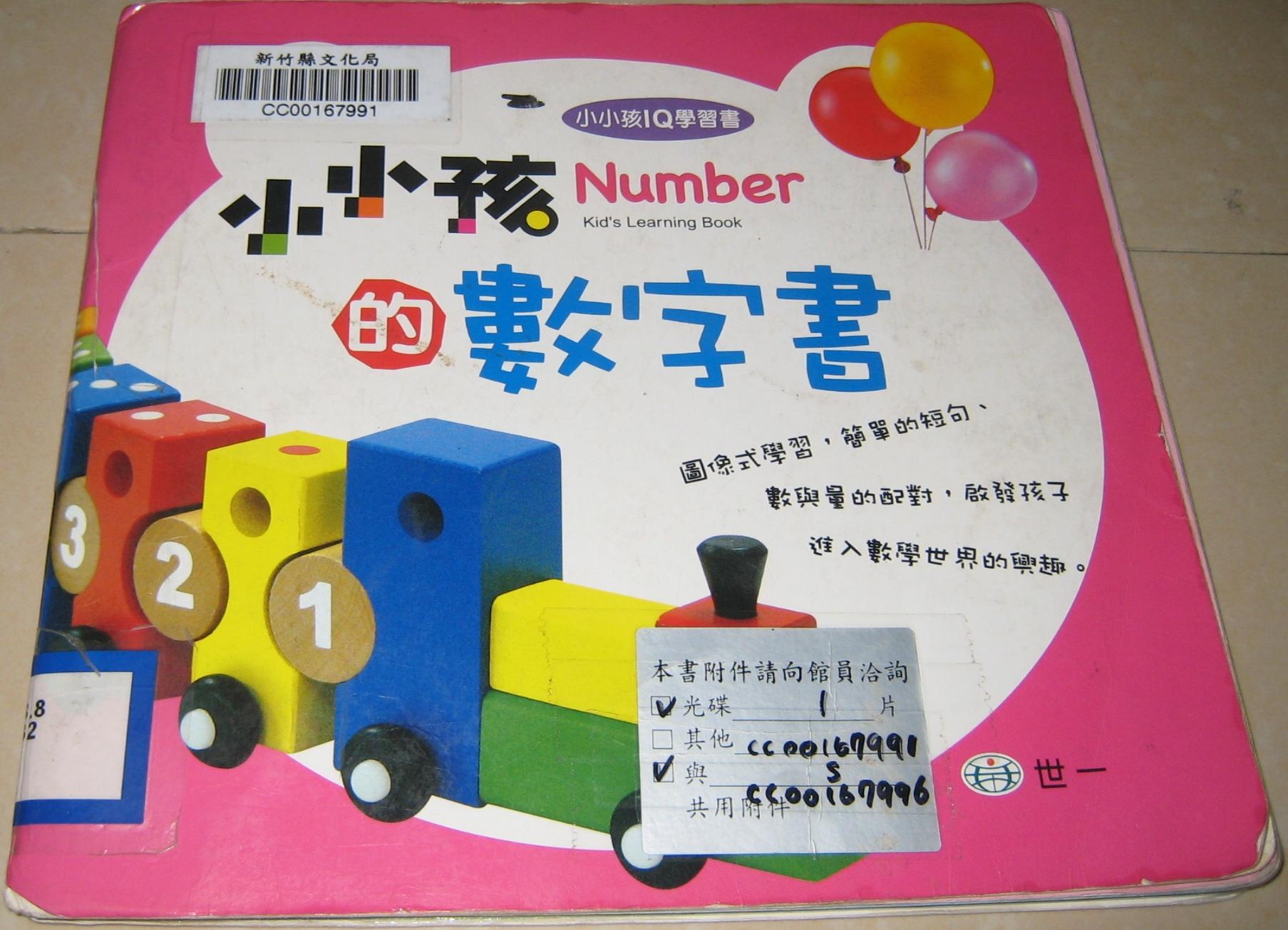 小小孩的數字書