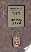דרך ה׳