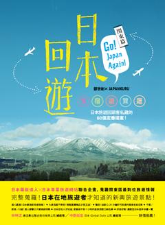 日本回遊:關東篇 Go!Japan Again!