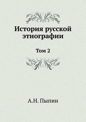 Istoriya russkoj etnografii